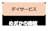 めだかの楽校